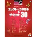 エレクトーン7~5級 STAGEA・EL エレクトーンで弾く(19) エレクトーンの定番&ザ・ヒット 30 (STAGEA・ELエレクトーンで弾く グレード7~5級)