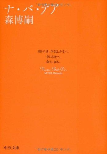 ナ・バ・テア (中公文庫)