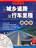China Road Atlas(New edition) (Chinese Edition)