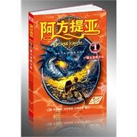 Read Online Beast Quest(1 Ferno the Fire Dragon ) (Chinese Edition) ebook