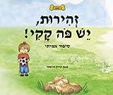 The Dog Poop Initiative (Hebrew Translation) (The Dog Poop Initiative (Hebrew Translation))