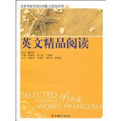Selected Readings of Fine Works in English-CD Included (Chinese Edition)