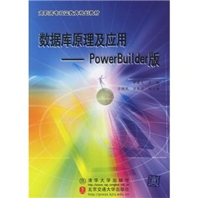 vocational education programs Double Certificate Book: Database Theory and Applications (PowerBuilder version)