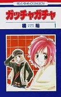 ガッチャガチャ 第1巻 (花とゆめCOMICS)