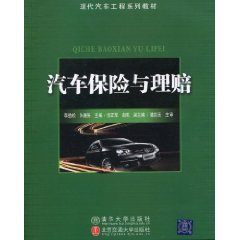 modern automotive engineering textbook series: car insurance and claims