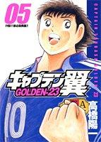 CAPTAIN TSUBASA GOLDEN-23 Vol.5 [ Young Jump Comics ] [ In Japanese ]