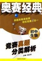 Read Online Junior high school biology - race Zhenti classification analysis(Chinese Edition) PDF