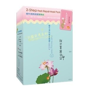 my-beauty-diary-2-step-pack-fresh-repair-mask-05-pound