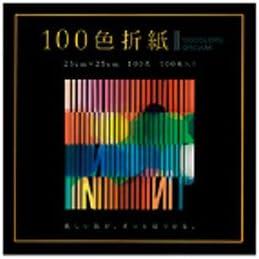 100色折紙 25cm角 192-766