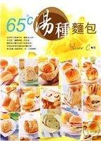 65 degree bread book - 1