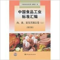 compilation of China s food industry standards: meat. eggs and their products volumes (Vol.1) (4th edition) (Chinese Edition)