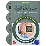 I Love and Learn the Arabic Language Workbook: Level 6 (Arabic version)