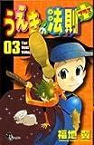 うえきの法則プラス 3 (少年サンデーコミックス)