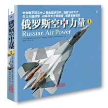 Download Russian airpower (. )(Chinese Edition) PDF