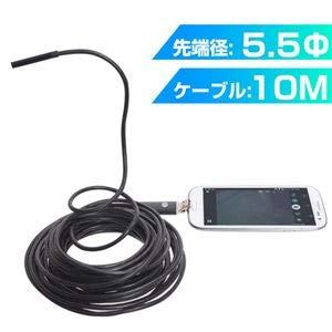 【オープニング大セール】 サンコー Android/PC両対応5.5mm径内視鏡ケーブル 10m 形状記憶タイプ MCADNW10   B07KNPGPWW, ヨドガワク 8cf3b151