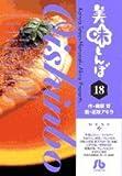 美味しんぼ (18) (小学館文庫)