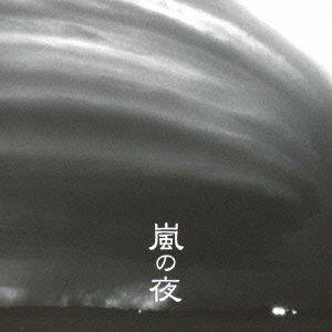 Madbeavers - Arashi No Yoru [Japan CD] DDCZ-1893 by Indies Japan