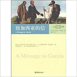 yili library photo classic a message to garcia s letter ai er bo te ha bo de 9787807419969 amazoncom books