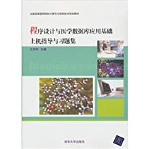 Textbook of Medical Colleges Computer and IT planning: program design and medical database applications based on machine guidance and problem sets(Chinese Edition)