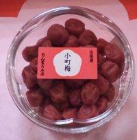 Small Red Umeboshi with Shiso, 4.6oz