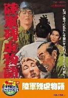 Amazon   陸軍残虐物語【DVD】  ...