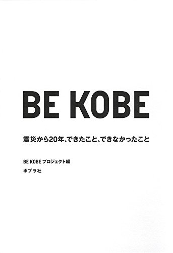 『BE KOBE』「私」を主語に取り戻す