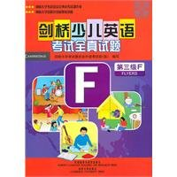 Young Learners English Exam Paper Level 3(F) (Recording Tapes Attached) (Chinese Edition) PDF