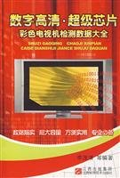 Read Online digital high-definition TV super chip color painstakingly test data Daquan(Chinese Edition) PDF