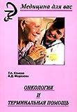 Onkologiya i terminal'naya pomosch'