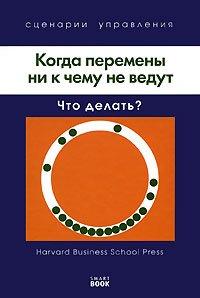 When changes or lead to nothing (Harvard). 2 nd ed., Sr / Kogda peremeny ni k chemu ne vedut (Harvard). 2-e izd., ster