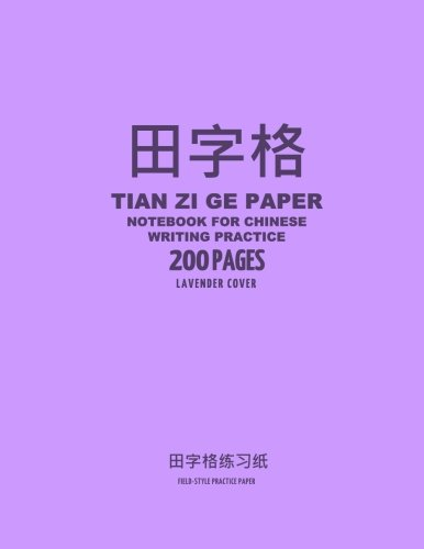 Notebook Chinese Writing Practice Lavender product image