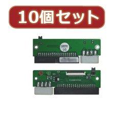 変換名人 10個セット ZIF HDD→3.5