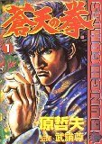 Fist of the Blue Sky (BUNCH WORLD Special) (2008) ISBN: 4107702375 [Japanese Import]