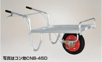 ハラックス (HARAX) コン助 ブレーキ付一輪車 CNB-60D エアータイヤ B01KN9B1K0
