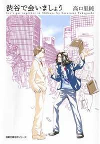 渋谷で会いましょう (双葉文庫 た 11-22 名作シリーズ)