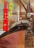 小説 会社再建―太陽を、つかむ男 (集英社文庫)