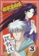 Vol. 3-Muteki Kanban Musume