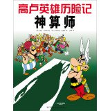 Asterix and the Soothsayer (Chinese Edition)