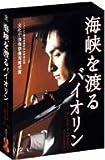 海峡を渡るバイオリン~ディレクターズ エディション~ [DVD]