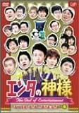 エンタの神様 ベストセレクションVol.6 [DVD]