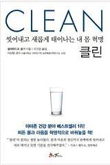 Clean (Korean Edition) Paperback