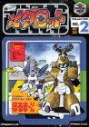 Volume 2 Medarot (comic bonbon deluxe) (1998) ISBN: 4063339793 [Japanese Import]