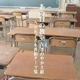 あの日の教室~さわやか3組 NHK子ども番組テーマ集(DVD付)