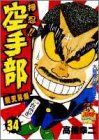 Osu Karate Club 34 -! Whether gathered in heaven dragon rising Hen Osaka Castle (Young Jump Comics Special) (1994) ISBN: 4088618572 [Japanese Import]