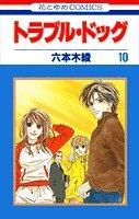 トラブル・ドッグ 第10巻 (花とゆめCOMICS)