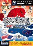 Pokemon Box Ruby & Sapphire [Japan Import] ()