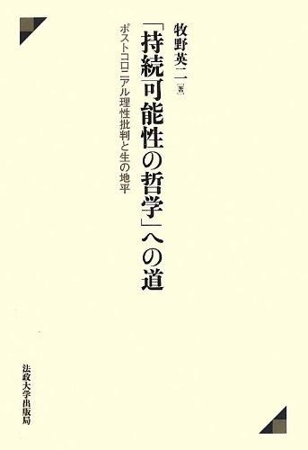 「持続可能性の哲学」への道―ポストコロニアル理性批判と生の地平
