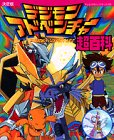 The ultimate Digimon Adventure Super Encyclopedia (TV Magazine Deluxe) (2000) ISBN: 4063044505 [Japanese Import]