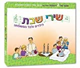 100 First Songs - Shabbat Songs for Children and All the Family - Collection of Double Israeli / Hebrew