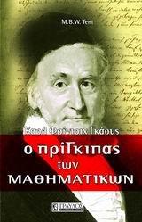 o prigkipas ton mathimatikon / ο πρίγκιπας των μαθηματικών